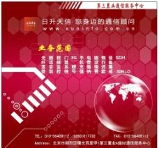 科技展板 科技海报图片