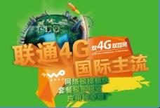 移动4G 国际主流