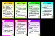 學校制度牌圖片