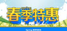 春天促銷圖片