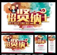 招贤纳士海报图片