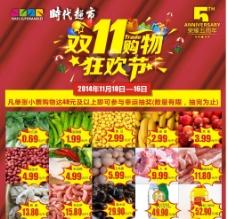 超市雙11狂歡購物節海報圖片
