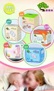 母婴用品  卫生用品图片