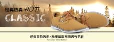 网面休闲男鞋banner图片