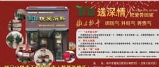 海报灯箱喷绘铁皮枫斗铁皮石斛图片