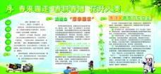 清明节 春季 展板图片