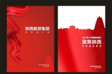 陕西旅游手册封面图片