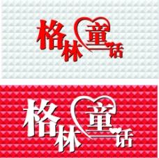 婚庆 格林童话 童话   门头图片
