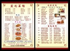 宏利菜馆菜单宣传单