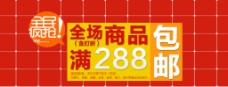 活动节日海报图片