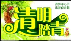 清明节DM海报
