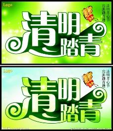 清明节DM 海报