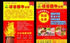 峰谷肥牛单页图片
