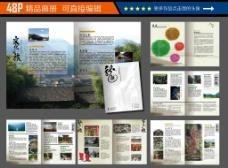 宁波旅游画册图片